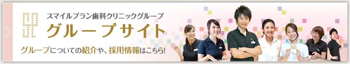 スマイルプラン歯科クリニックグループ グループサイト グループについての紹介や、採用情報はこちら!