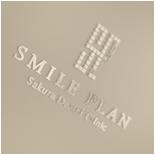茨木市の歯科 スマイルプランの診療方針
