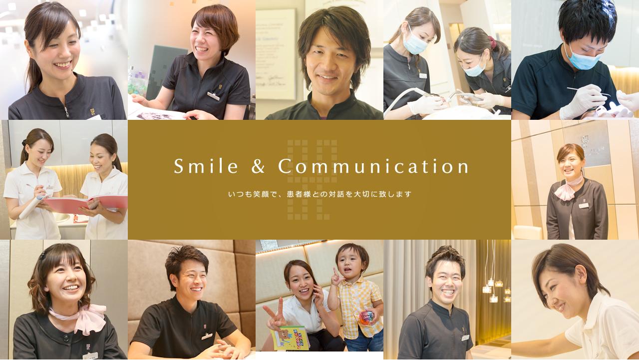 Smile & Communication いつも笑顔で、患者様との対話を大切に致します