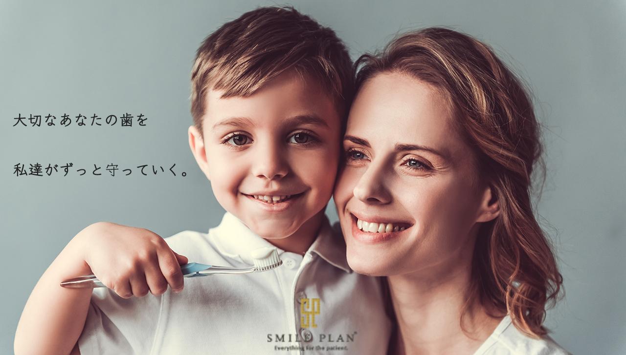 CHILD DENTISTRY 小児歯科