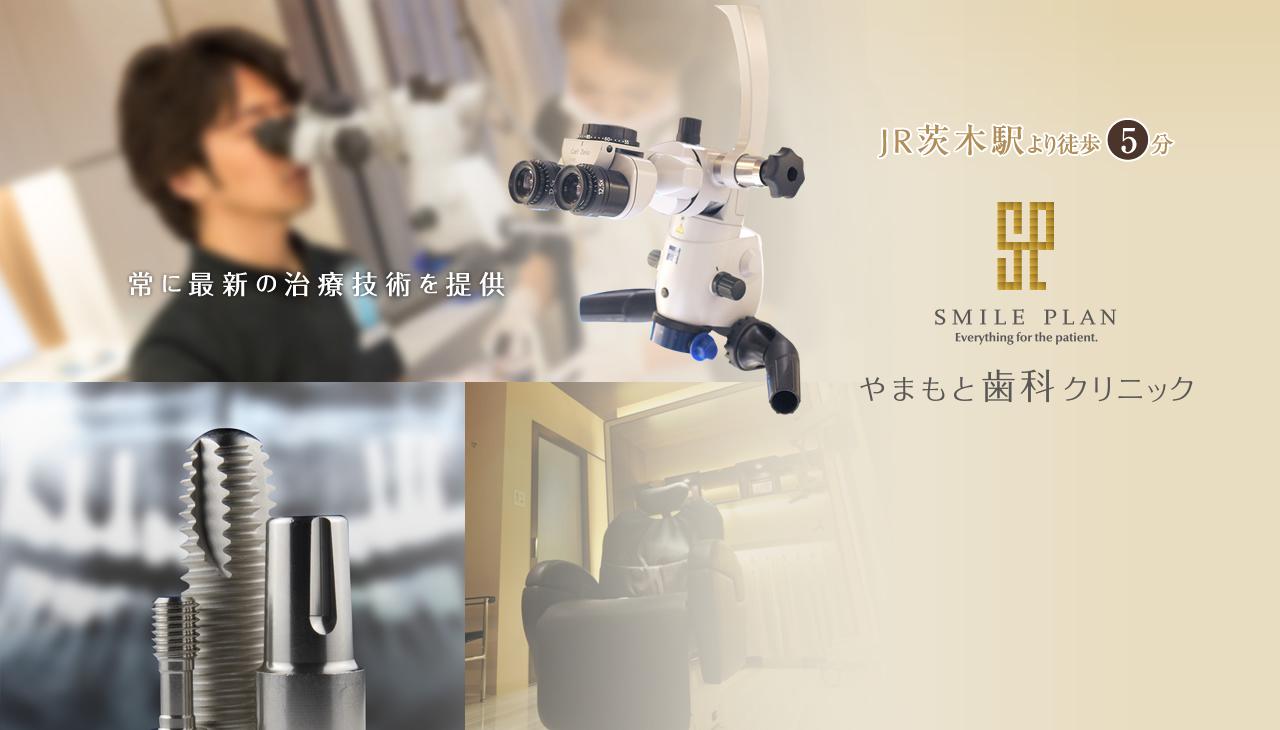 常に最新の技術を提供。JR茨木駅より徒歩5分、茨木市 スマイルプランやまもと歯科クリニック
