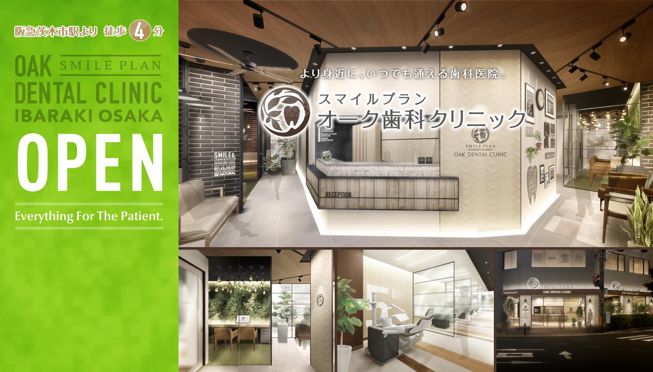 より身近に、いつでも通える歯科医院。阪急茨木市駅より徒歩4分、茨木市 スマイルプラン オーク歯科クリニック