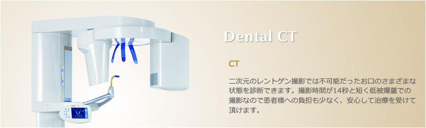 Dental CT CT 二次元のレントゲン撮影では不可能だったお口のさまざまな状態を診断できます。撮影時間が14秒と短く低被爆量での撮影なので患者様への負担も少なく、安心して治療を受けて頂けます。