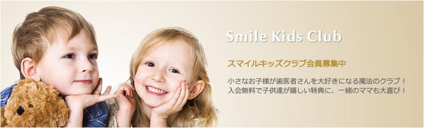 Smile Kids Club スマイルキッズクラブ会員募集中 小さなお子様が歯医者さんを大好きになる魔法のクラブ!入会無料で子供達が嬉しい特典に、一緒のママも大喜び!