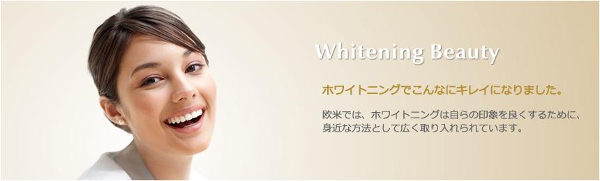 Whitening Beauty ホワイトニングでこんなにキレイになりました。欧米では、ホワイトニングは自らの印象を良くするために、身近な方法として広く取り入れられています。