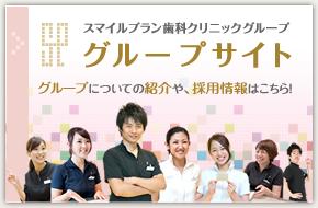 スマイルプラン歯科グループのグループサイトへのバナー
