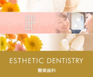 ESTHETIC DENTISTRY 審美歯科