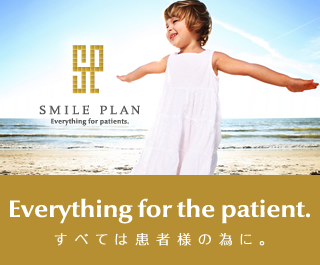 Everything for the patient. すべては患者様の為に。
