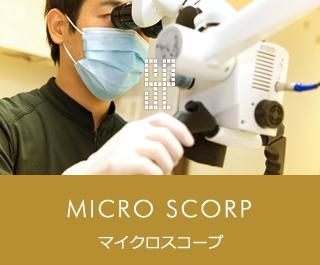 MICRO SCORP マイクロスコープ