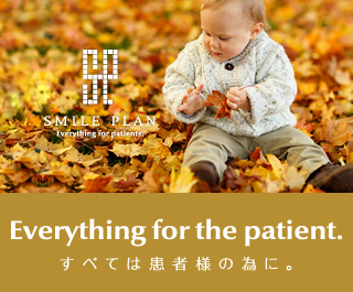 Everything for the patient.すべては患者様の為に。