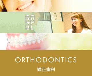 ORTHODONTICS 矯正歯科