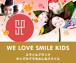 WE LOVE SMILE KIDS スマイルプランで キッズもママもみんなスマイル