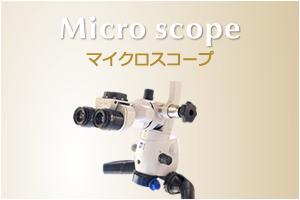 Micro scope マイクロスコープ