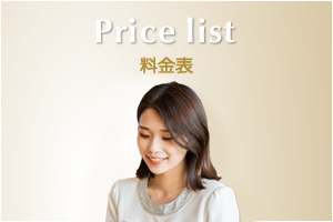 Price list 料金表