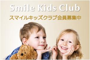 Smile Kids Club スマイルキッズクラブ会員募集中