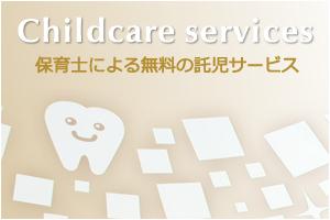 Childcare services 保育士による無料の託児サービス