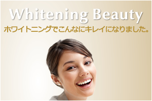 Whitening Beauty ホワイトニングでこんなにキレイになりました。
