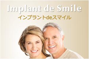 Implant de Smile インプラントdeスマイル